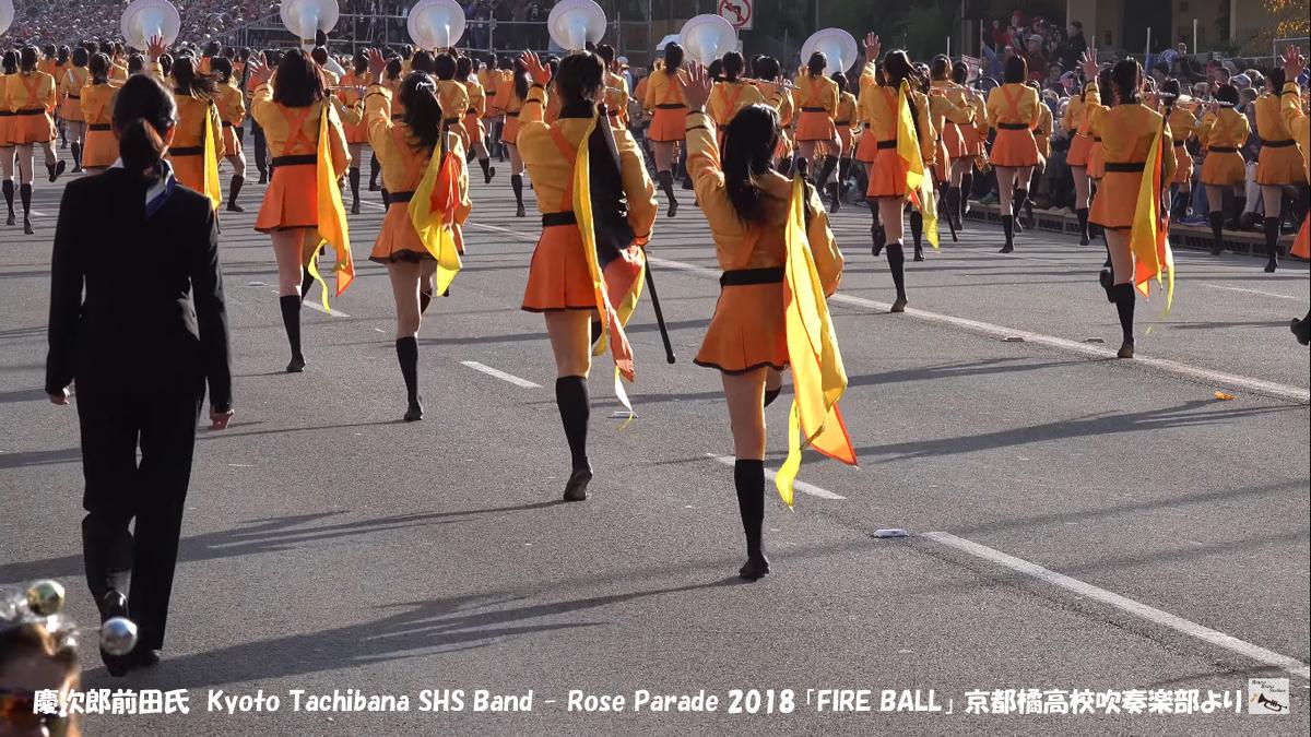 2018 パレード 吹奏楽 橘 京都 部 ローズ 高校