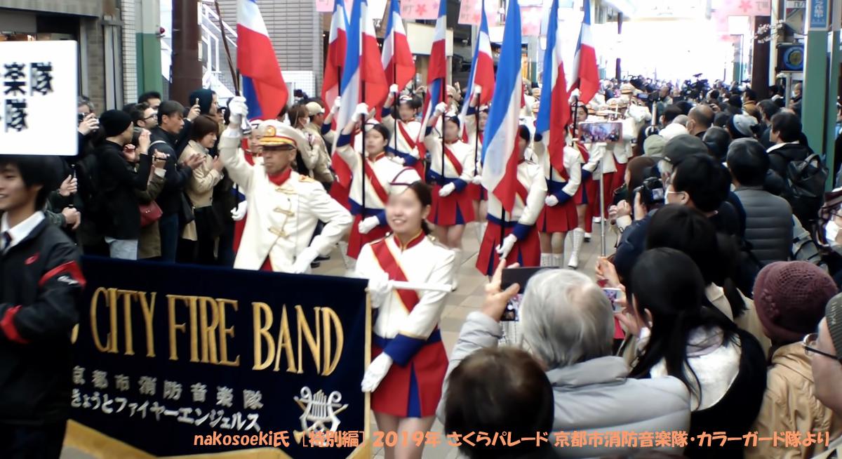 京都市消防音楽隊・カラーガード隊